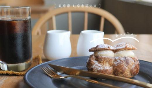 【岐阜市】PECHE(パティスリー・ペーシュ )お洒落で丁寧なケーキ屋さん『おしりシュー』イートインスペースあり