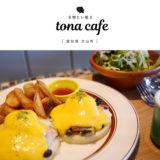 【犬山市】tona cafe(トナカフェ) たい焼きが名物!お洒落なヴィンテージ空間でランチもスイーツも