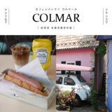 【本巣市】COLMAR(コルマール)フォトジェニック空間でモーニング♪※おでかけカフェ8表紙