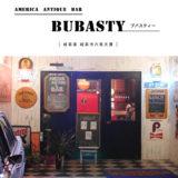 【岐阜市】BUBASTY(ブバスティー)隠れ家的なアメリカンアンティークBARがムーディーでお洒落!2次会・パーティー