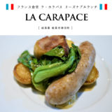 【岐阜市】フランス食堂 LA CARAPACE(ラ・カラパス)リーズナブル!本格贅沢フレンチのランチが1000円!
