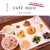 【江南市】café nicoカフェニコ・ナチュラルカントリーカフェで9種のおかずと十六穀米ランチをいただく