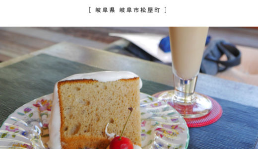 【岐阜市】珈琲茶館 左岸(さがん)庭園を眺めながら和空間でシフォンケーキとコーヒーをいただく大人の休憩所