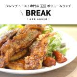 【閉店:本巣市】BREAK(ブレイク)フレンチトースト専門店だけど、ボリュームランチの「パリピチキンテリヤキフレンチ」推し!