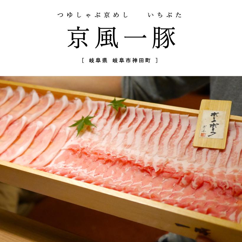 一豚 岐阜駅