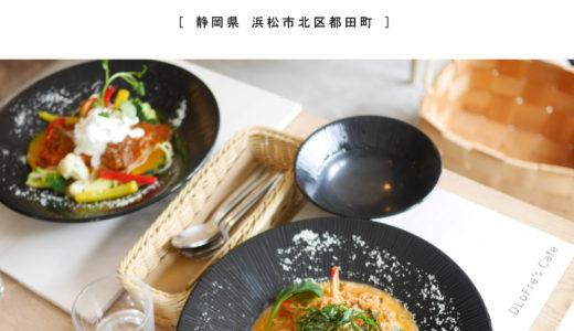 【浜松市】DLoFre's Cafe(ドロフィーズカフェ)北欧の暮らしを体感できるお洒落で上質なカフェ!2019年4月更新