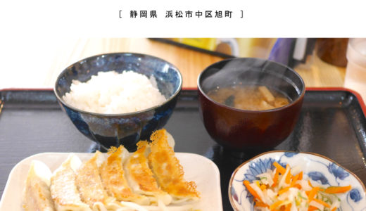 【浜松市】浜松餃子まるいし( MARU-ISHI)浜松餃子の定食が680円で楽しめる!The GATE HAMAMATSU内