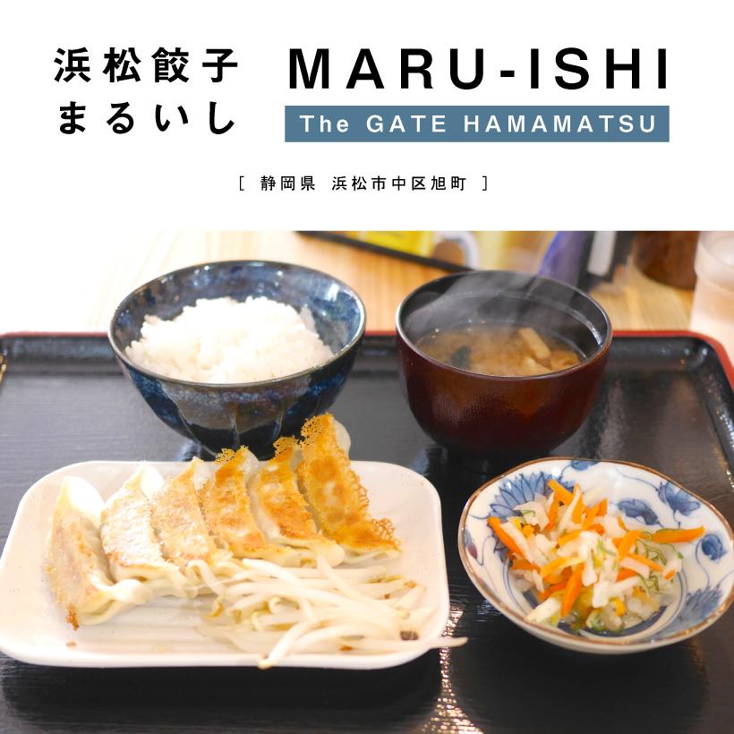浜松餃子まるいし ( MARU-ISHI) The GATE HAMAMATSU