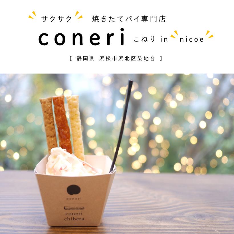 coneri こねり パイ専門 nicoe ニコエ