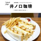 井ノ口珈琲 岐阜カフェ 喫茶