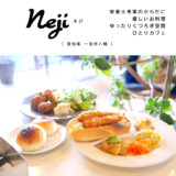 neji ネジ 一宮市カフェ