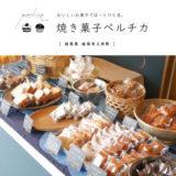 焼き菓子ペルチカ ケーキ屋さん 岐阜カフェ