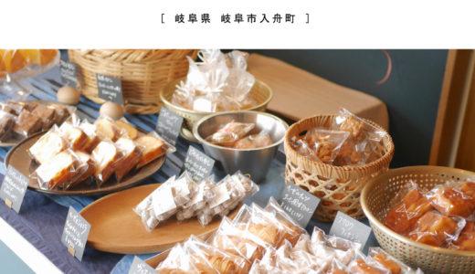 【岐阜市】焼き菓子ペルチカ(pertica)お土産・プレゼントに最適!焼き菓子とケーキのお店。テイクアウト専門