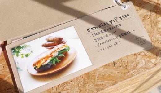 【各務原市】KAKAMIGAHARA STAND(かかみがはらすたんど)メニューとお値段 ごはん・おやつ・ドリンク※写真あり