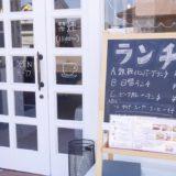 【一宮市】コムギカフェのメニューとお値段 モーニング・ランチ・ドルチェ