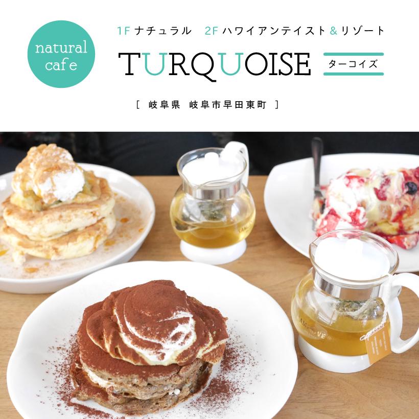 ターコイズ TURQUOISE 岐阜カフェ