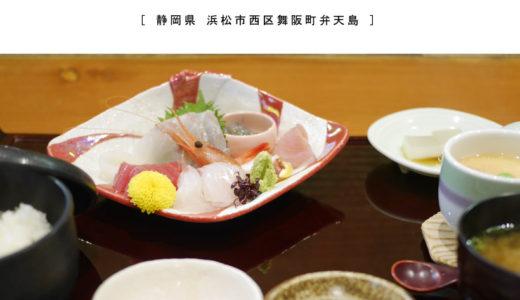 【浜松市】舞阪港和彩旬鮮 浜菜坊・新鮮な魚介類を楽しめる地元の和食屋さんで刺身定食を食す!浜名湖・弁天島で海鮮食べるならココ