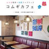 【一宮市】コムギカフェ・昭和レトロ+北欧ファブリックなカフェでランチ+ワンコインドルチェを楽しむ!
