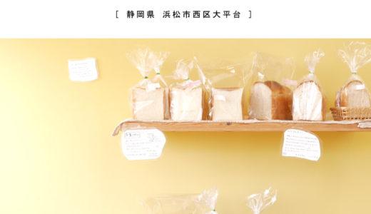 【浜松市】山本パン屋・ほっこりカントリー系地元の方に愛されるパン屋さんがリーズナブル!
