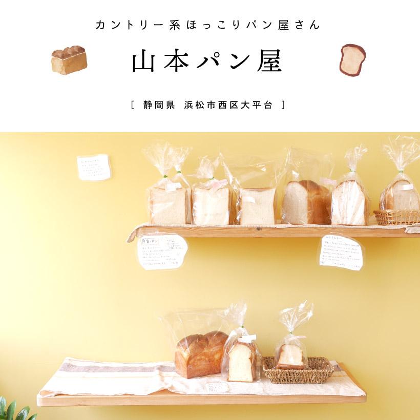 山本パン屋