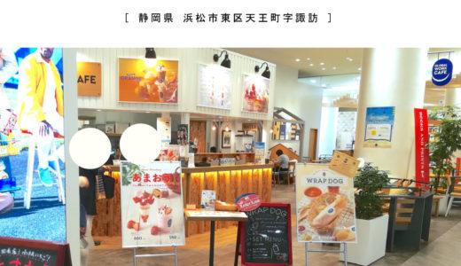 【浜松市】GLOBAL WORK CAFE(グローバルワークカフェ)服屋さん併設のイートインカフェ!