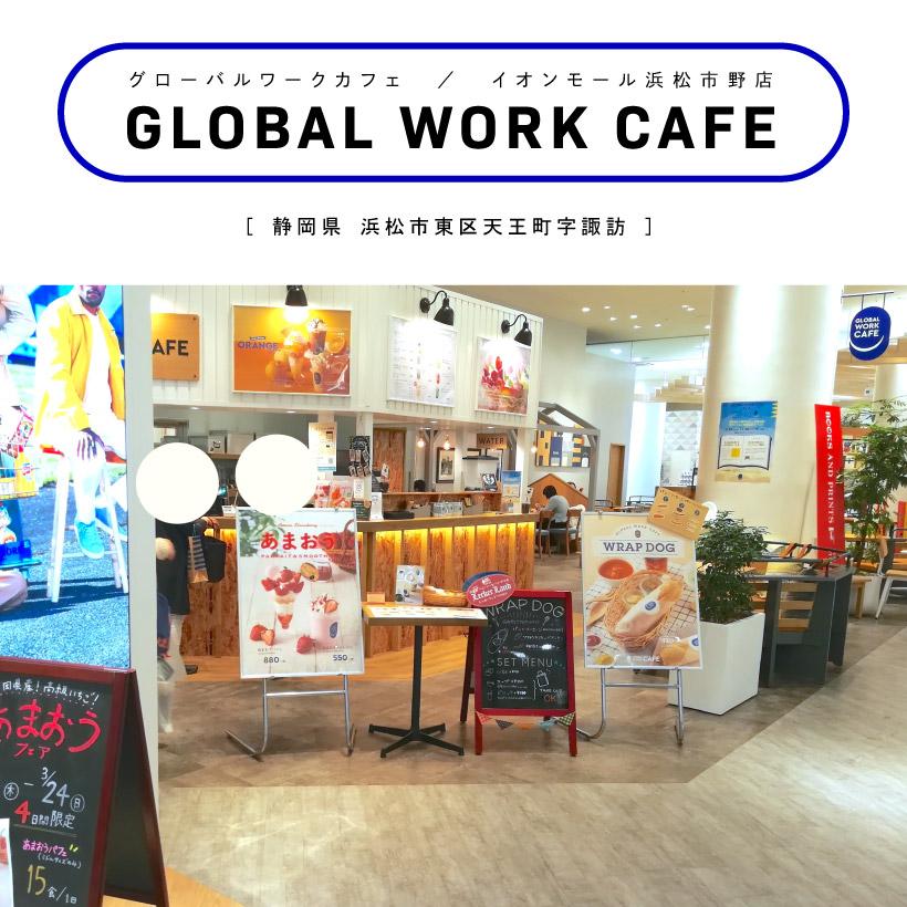 GLOBAL WORK CAFE(グローバルワークカフェ)