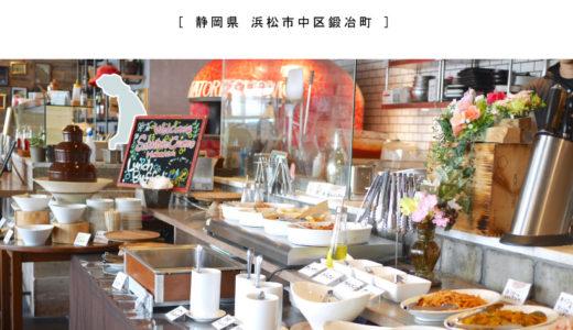 【浜松市】SALVATORE CUOMO & BAR浜松(サルヴァトーレクオモ&バール)イタリアンランチブッフェ窯焼きピザ