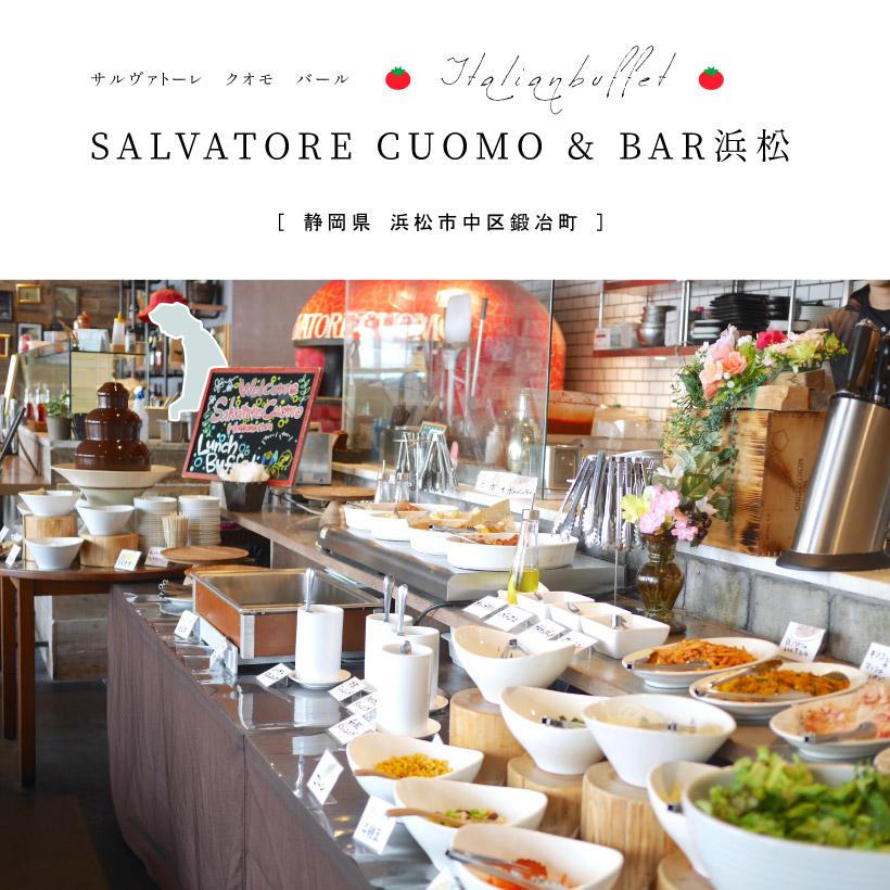 SALVATORE CUOMO & BAR浜松(サルヴァトーレクオモ&バール)