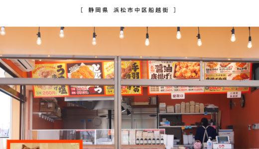 【浜松市】唐揚げテイクアウト専門 あがた商店・醤油にんにく&塩がウマイ!手羽先・トンカツ・弁当もある