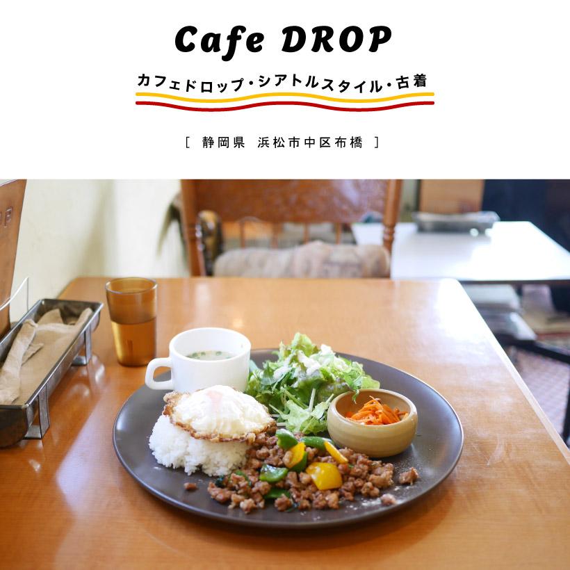 Cafe DROP カフェドロップ 浜松市