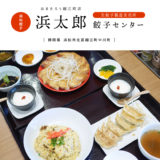生餃子製造直売所 浜太郎 餃子センター 細江町店