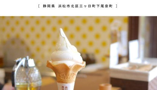【浜松市】長坂養蜂場・濃厚はちみつソフトクリームが絶品!お土産にはちみつも♪2019年4月更新