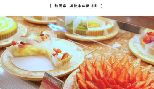 【浜松市】キルフェボン浜松店・1カット1000円超えの高級ケーキ屋さん!フルーツたっぷりタルト人気店