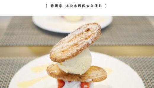 【浜松市】うなぎパイカフェ(うなぎパイファクトリー)うなぎパイを存分に味わえる♪うなぎパイのミルフィーユ仕立てを食してきた!