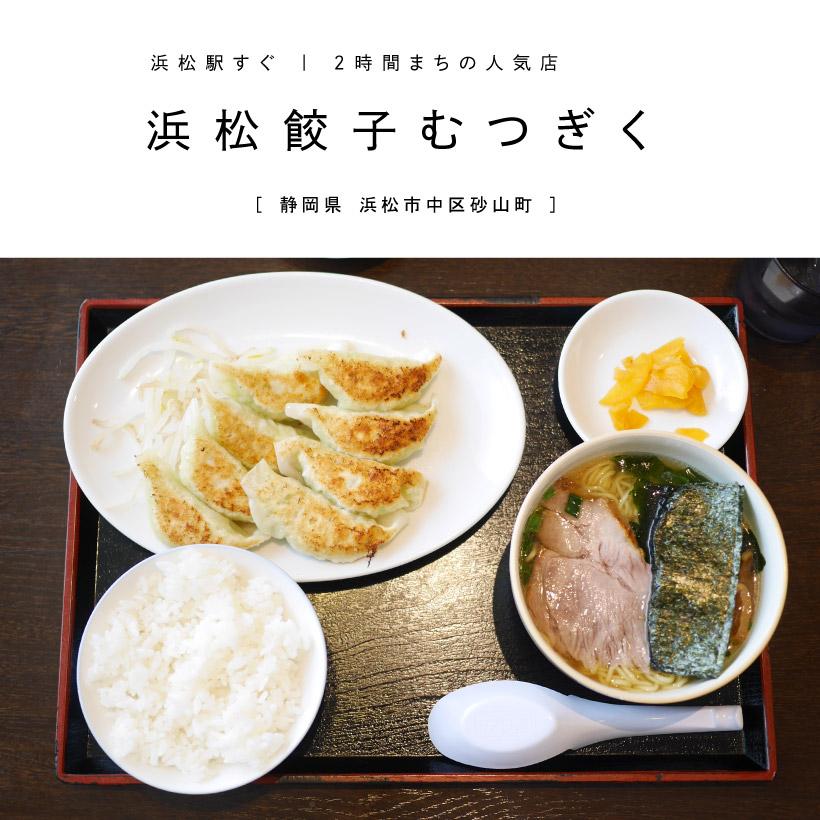浜松餃子むつぎく 浜松駅
