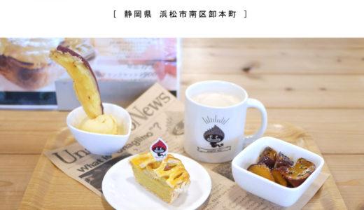 【浜松市】うなぎいも王国カフェでご当地グルメのスイーツ(濃厚で甘いお芋!)とお土産をGET!