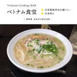 ベトナム食堂・ベトナム料理 浜松市