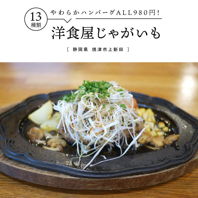 洋食屋じゃがいも大井川店・ハンバーグメニュー