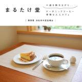【浜松市・佐鳴台】まるたけ堂・中庭を眺めながらこだわりの珈琲をいただく。しっとり大人のカフェ