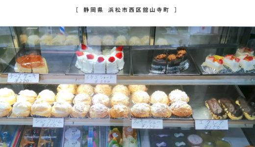 【浜松市】桝屋製菓・安くて美味しいシュークリームとエクレア!舘山寺のリーズナブルなケーキ屋さん