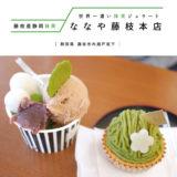 ななや藤枝本店・日本一濃い抹茶ジェラート 焼津市