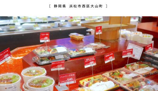 【浜松市】知久屋(ちくや)桜台店 ヤギがいる健康お惣菜屋さん!お弁当・パン・デザート・イートイン有り・テイクアウト