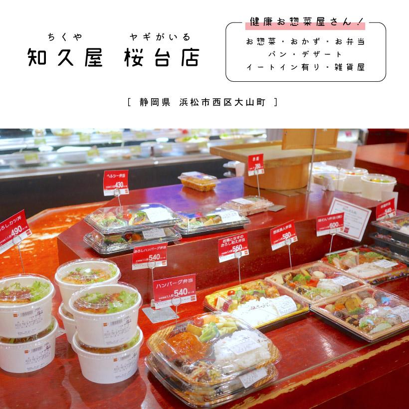知久屋 お惣菜 お弁当 イートイン