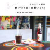 MIYAKODA駅cafe(都田駅)カフェおやつ コーヒー
