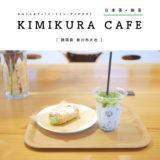 KIMIKURA CAFE(きみくらカフェ) 掛川市 抹茶 日本茶カフェ メニュー