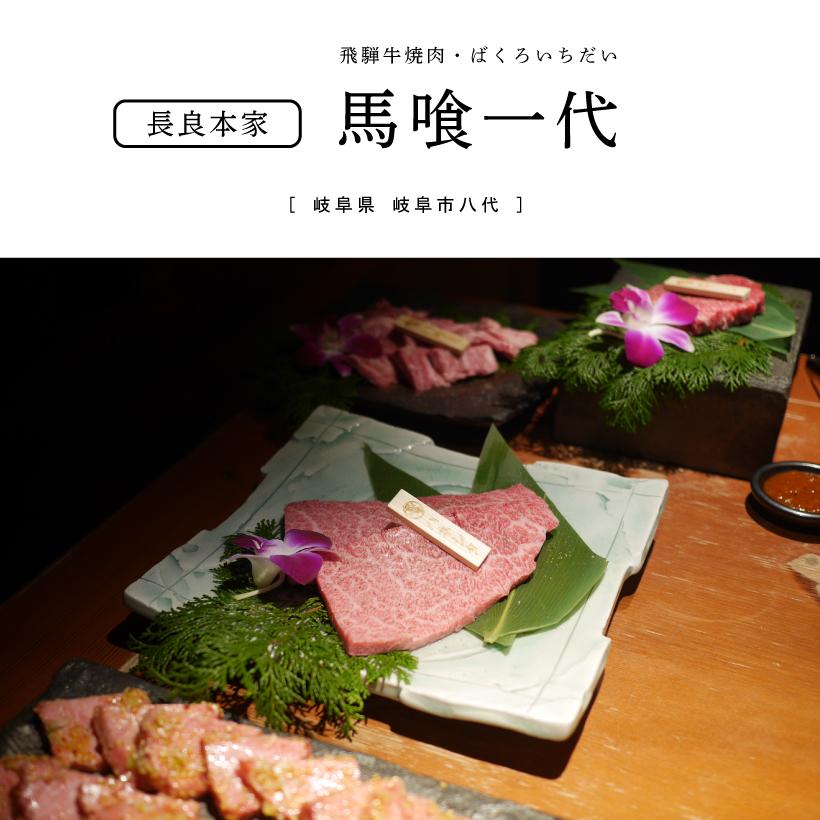 【岐阜市】馬喰一代・長良本家 飛騨牛 焼肉