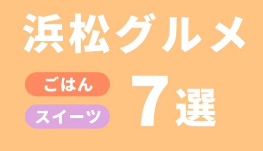 浜松のご当地グルメ・ごはん&スイーツ7選