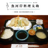 【浜松市】魚河岸料理太助(たすけ) 生簀もある人気和食屋さんで天ぷら定食!