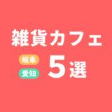 雑貨カフェ 岐阜カフェ 愛知カフェ