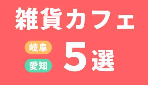雑貨もカフェも楽しめる!岐阜&愛知の雑貨カフェ5選